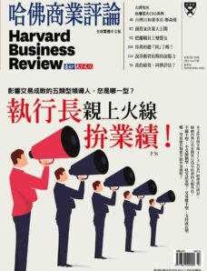 Harvard Business Review Complex Chinese Edition – 2021-04-01