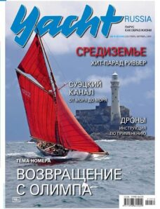 Yacht Russia – September 2021
