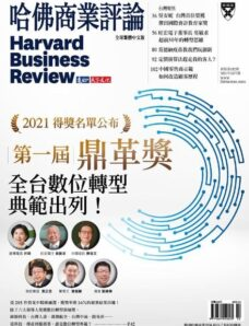 Harvard Business Review Complex Chinese Edition – 2021-10-01